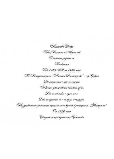 Alexandra Script - шрифт за покани