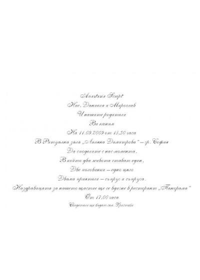 Anastasia Script - шрифт за покани