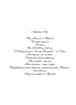 Андантино - шрифт за покани