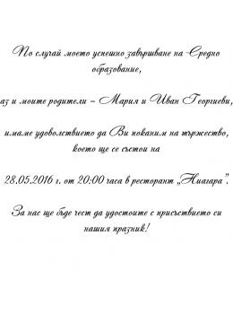 Текст за покана за абитуриентски бал 1