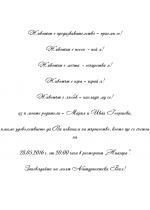 Текст за покана за абитуриентски бал 2
