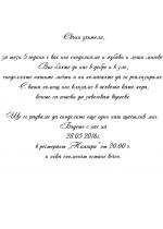 Текст за покана за учител за абитуриентски бал 3