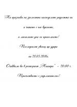 Текст за покана за абитуриентски бал 4