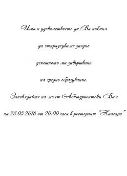 Текст за покана за абитуриентски бал 5