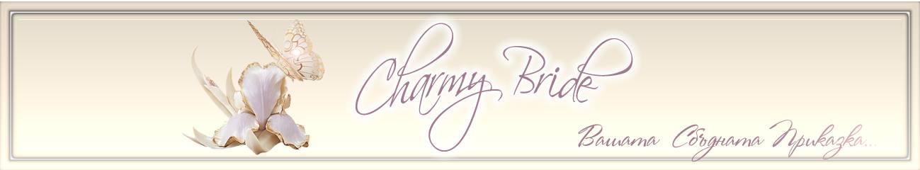 Charmy Bride- Вашата сбъдната празнична приказка